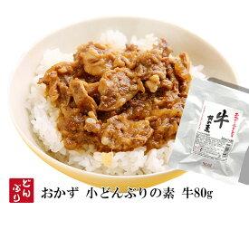 無添加 おかず 丼の素(小どんぶりの素) 牛丼 80g レトルト和食 和食 惣菜 簡単酒の肴 ギフト