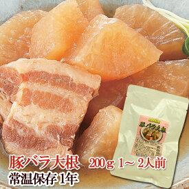 レトルト おかず 和食 惣菜 豚バラ大根 200g(1〜2人前)×5袋セット