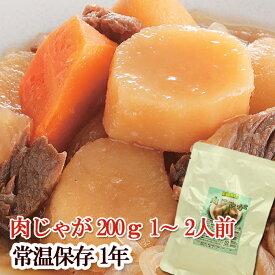 レトルト 惣菜 おかず 和食 肉じゃが 200g(1〜2人前)