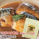 レトルト 惣菜 おかず 和食 さばの味噌煮 120g(1〜2人前)