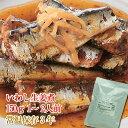レトルト 惣菜 おかず 和食 いわし生姜煮 150g(常温で3年保存可能)ロングライフシリーズ