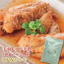 レトルト 惣菜 おかず 和食 手羽先ピリ辛煮 150g(常温で3年保存可能)ロングライフシリーズ