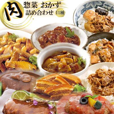 レトルト惣菜肉のおかず詰め合わせ11種セット洋食丼煮込み料理常温保存レンジ調理一人暮らしギフト【あす楽対応】