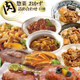 レトルト食品 お惣菜 肉のおかず詰め合わせ11種セット 洋食 丼 煮込み料理 常温保存 レンジ調理 一人暮らし ギフト 母の日 父の日 お中元
