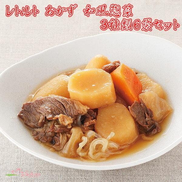 レトルト 惣菜 長期保存 3種類6袋セット(おでん400g×2・肉じゃが200g×2・ぶり大根200g×2)