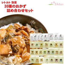 レトルト食品 惣菜 おかず 詰め合わせセット 30種類セット ギフト 海外みやげ 日本食 備蓄 防災 常温 一人暮らし