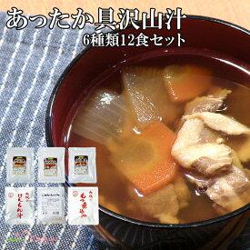 レトルト 惣菜詰め合わせ あったか具沢山汁6種12食セット (豚汁、けんちん汁、いも煮汁、きのこ汁、もつ煮込み) 常温保存 非常食 備蓄 レンジ