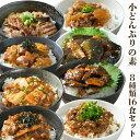 無添加 おかず 小どんぶりの素 8種類 16食セット レトルト和食 和食 惣菜 簡単酒の肴 ギフト