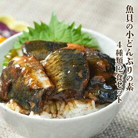無添加 おかず 小どんぶりの素 魚介系 4種類 12食セット レトルト和食 惣菜 簡単酒の肴 ギフト
