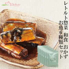 レトルト 惣菜 和食 おかず お魚6種類セット(ロングライフ 長期保存3年) 常温 非常食
