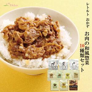 レトルト食品 おかず 和風惣菜 お肉 10種類 詰め合わせセット ギフト 日本食品 備蓄 防災用品 常温 災害対策 一人暮らし