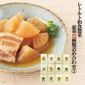 肉じゃが、ひじきなど和食のおかず お惣菜 レトルト12種類セットお中元 お歳暮