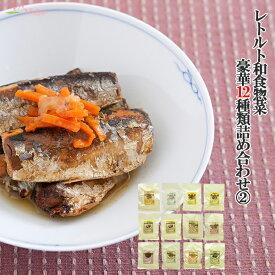レトルト おかず 和風惣菜詰め合わせ 和食 豪華12種類セット(2)お中元 お歳暮