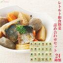 レトルト おかず 惣菜詰め合わせ 和風 たっぷり24種類 セット 送料無料 敬老の日お中元 お歳暮
