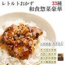 送料無料 レトルト おかず 和食 惣菜 豪華33種類 セット 海外みやげ 日本食 備蓄 防災用品 常温 災害対策 一人暮ら…