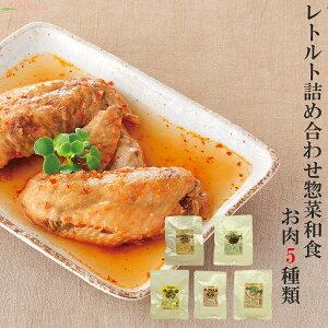 レトルト 詰め合わせ 惣菜 和食 お肉5種類セットお中元 お歳暮