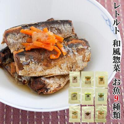 レトルト和食惣菜お魚9種類セット【あす楽対応】