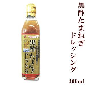 黒酢玉ねぎドレッシング 300ml