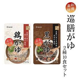 和漢素材 体に優しいおかゆ2種10食セット クラシエフーズ()
