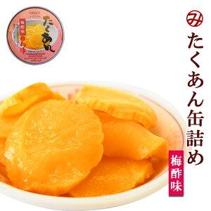 ごはんのおとも たくあん缶詰め 梅酢味 70gX4個 道本食品 旅行 海外土産に