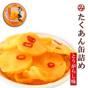 ごはんのおとも たくあん缶詰め とうがらし味 70g 道本食品 旅行 海外土産に