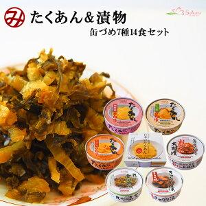 ごはんのおとも たくあん&漬物の缶詰め7種類14個お試しセット 道本食品 御歳暮 御年賀  (送料無料)