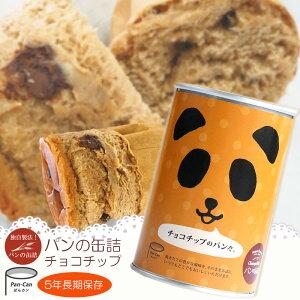 パンの缶詰 チョコチップ味 100g 3年長期保存 パン缶 非常食、保存食、防災用品