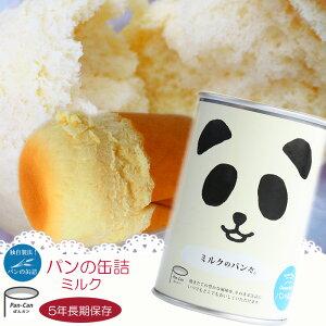 パンの缶詰 ミルク味 100g 3年長期保存 パン缶 非常食 保存食 防災用品