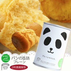 パンの缶詰 プレーン 100g 3年長期保存 パン缶 非常食、保存食、防災用品