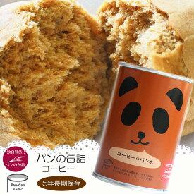 パンの缶詰 コーヒー味 100g 5年長期保存 パン缶 非常食、保存食、防災用品