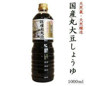 伊賀越 昔ながらの 国産 丸大豆しょうゆ 1リットル 国産 大豆 小麦 100%使用 醤油 調味料