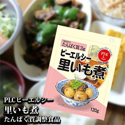 PLCピーエルシー里いも煮たんぱく質調整食品低たんぱく惣菜ホリカフーズ【あす楽対応】