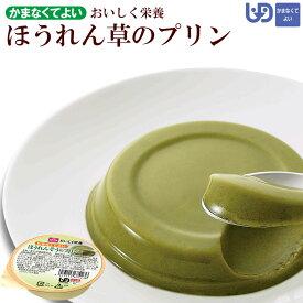 おいしく栄養 ほうれん草のプリン 54g スイーツ かまなくてよい(区分4) 介護食 ホリカフーズ