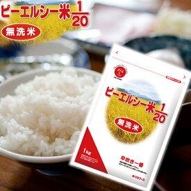低たんぱくごはん PLC ピーエルシー 米 1/20 無洗米 たんぱく質調整食品 ホリカフーズ