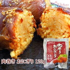 レトルト 宮崎県特産 肉巻き おにぎり 120g()