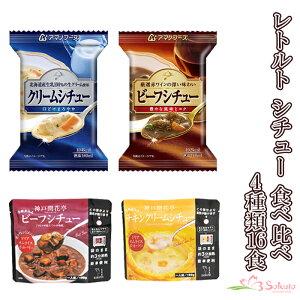 フリーズドライ レトルト シチュー 食べ比べ 4種類16食セット アマノフーズ シチュー 神戸開花亭 惣菜 クリームシチュー ビーフシチュー インスタント