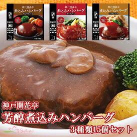 レトルト ハンバーグ 神戸開花亭 芳醇煮込みハンバーグ 3種類15個セット お歳暮 敬老の日 常温