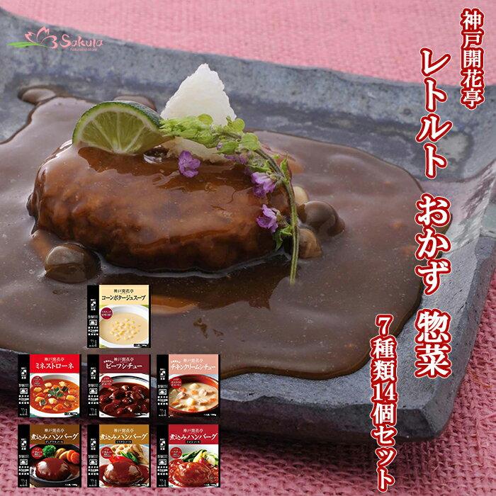 レトルト食品 おかず 惣菜 神戸開花亭 シリーズ 7種類14個詰め合わせセット 敬老の日 お歳暮 常温