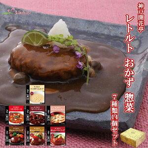 (ギフトボックス) レトルト食品 おかず 惣菜 神戸開花亭 シリーズ ハンバーグ・シチュー7種類14個詰め合わせセット 母の日 父の日 お中元