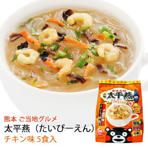春雨スープ 熊本 ご当地グルメ 太平燕(たいぴーえん) チキン味 5食入×12袋セット くまモン マグカップサイズ イケダ食品