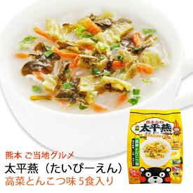春雨スープ 熊本 ご当地グルメ 太平燕(たいぴーえん) 高菜とんこつ味 5食入 くまモン マグカップサイズ イケダ食品