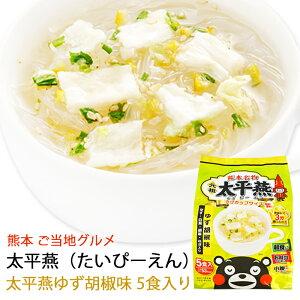 春雨スープ 熊本 ご当地グルメ 太平燕(たいぴーえん) ゆず胡椒味 5食入 くまモン マグカップサイズ イケダ食品