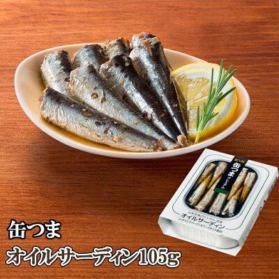 惣菜缶つまプレミアム日本近海どりオイルサーディン105g国分おつまみあてワイン常温保存