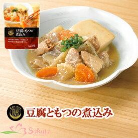 豆腐ともつの煮込み 180g 食卓に彩りを 膳 レトルト 惣菜 おかず