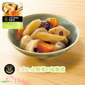 ゴロっと野菜の塩糀煮 120gx5袋 食卓に彩りを 膳 レトルト 惣菜 おかず 常温保存