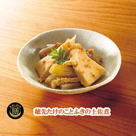 穂先たけのことふきの土佐煮 90g 食卓に彩りを 膳 レトルト 惣菜 おかず 常温保存