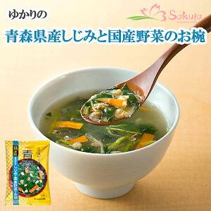 フリーズドライ食品 青森県産しじみと国産野菜のお椀ご当地汁 8g (tabete ゆかりの)