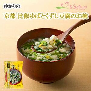 フリーズドライ tabete ゆかりの 京都 比叡ゆばとくずし豆腐のお椀 11.5g×10袋