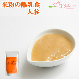 米粉の離乳食 人参100gX7袋 5ヶ月頃から 無添加 ノンアレルギー ベビーフード 送料無料(ゆうパケット便)