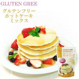 グルテンフリー ホットケーキミックス 200g (玄米粉 GLUTENFREE 7大アレルギー不使用